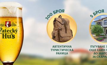 Спечелете 5 почивки за фестивала на скаридата в Златоград и 300 автентични туристически раници от ZateckyHus