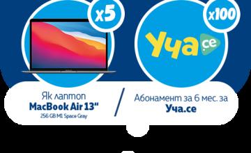 Спечелете 5 ултрабука MacBook Air 13'' и 100 абонамента за Уча.се