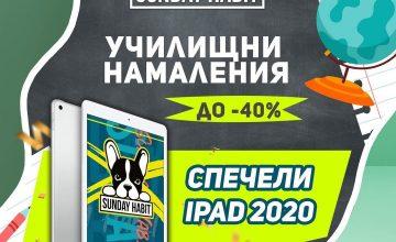 Спечелете дигитален таблет iPad 2020 от Sunday Habit