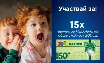 Спечелете 15 ваучера по 200 лв. за магазини Hippoland