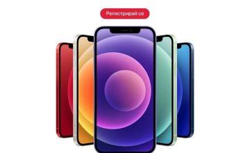 Спечелете смартфон iPhone 12 64GB