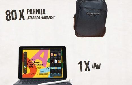 "Спечелете таблет iPad 10,2"" 32 GB Wi-Fi + Cellular Space Gray и 80 раници"