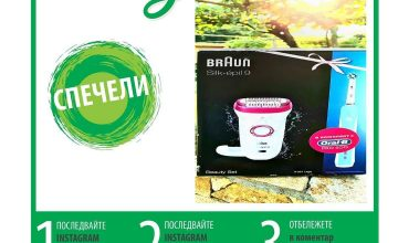 Спечелете комплект епилатор Braun + четка за зъби Oral-B Pro
