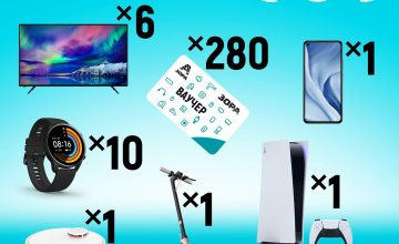 Спечелете PS5, телевизори, смартфон, прахосмукачка робот, електрически скутер