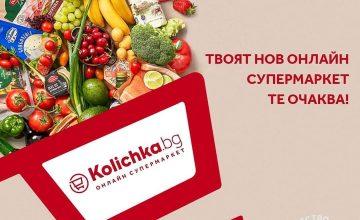 Спечелете 3 ваучера по 99 лв. и 3 ваучера за безплатно пазаруване от Kolichka.bg