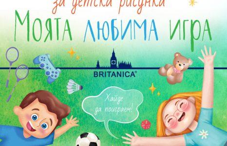Конкурс за детска рисунка 'Mоята любима игра'