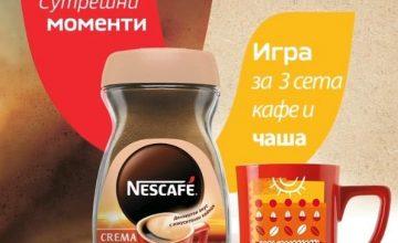 Спечелете 3 сета с чаша и NESCAFÉ® Crema