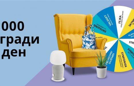 Спечелете 10 000 награди от IKEA