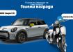 Спечелете електро автомобил Mini Cooper SE, 6 електро мотопеди Motoretta D1 Plus и още награди