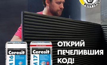 Спечелете три смартфона CAT S62 PRO, перфоратори, лазерни нивелири и 177 ваучери за онлайн пазаруване от Ceresit