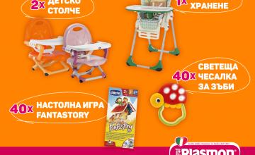 Спечелете столче за хранене, столчета POCKET SNACK, настолни игри и чесалки от Plasmon