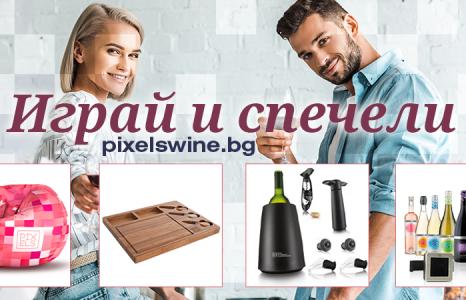 Спечелете пуфове, комплекти за сирене, комплекти за вино и 100 бутилки Pixels