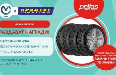 Спечелете всяка седмица комплект нови зимни гуми Petlas