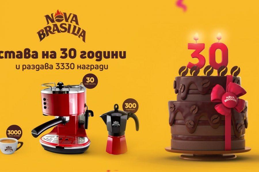 Спечелете кафе машини Delonghi, кафеварки Bialetti и чаши Nova Brasilia