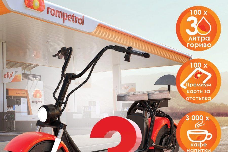 Спечелете електрически мотопеди, 100 карти с гориво, карти за отстъпки и 3000 безплатни кафета от Rompetrol