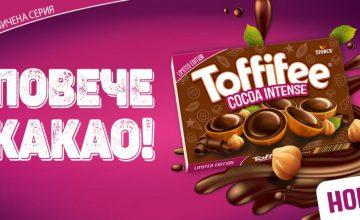 Спечелете 15 комплекта с вкусни шоколадови бонбони TOFFIFEE CLASICиTOFFIFEE COCOA INTENSE