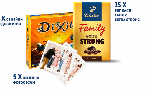 Спечелете 15 награди по 5 кг кафе Tchibo Family Extra Strong и 15 настолни игри Dixit
